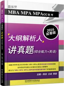 2016-MBA MPA MPAcc联考大纲解析人讲真题(综合能力+英语 试卷版)