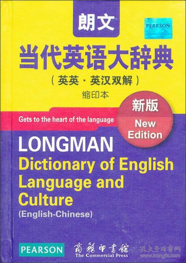 朗文当代英语大辞典(英英?英汉双解)新版·缩印本