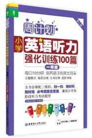 周计划·小学英语听力强化训练100篇:一年级(MP3下载+二维码扫听)