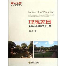 理想家园:中西古典园林艺术比较