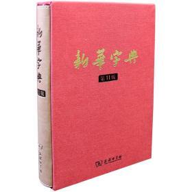 新华字典(第11版)(精)