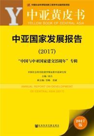 皮书系列·中亚黄皮书:中亚国家发展报告(2017)