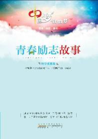 【正版】青春励志故事:科学求真篇 共青团中央网络影视中心,中国青年网编著
