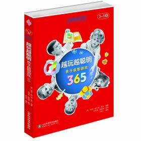 金宝贝亲子益智游戏365:越玩越聪明