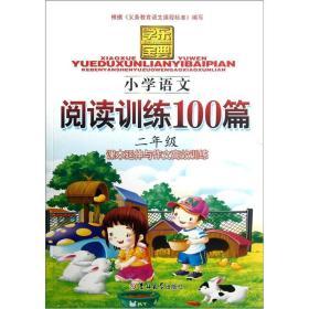 学乐宝典:小学语文阅读训练100篇(2年级)