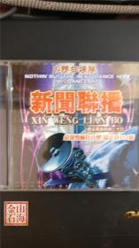 CD 新闻联播 DJ版