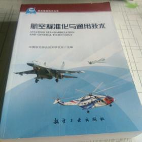 航空基础技术丛书:航空标准化与通用技术