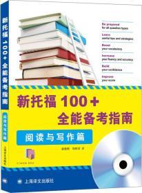 新托福100+全能备考指南:阅读与写作篇