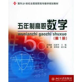 五年制高職數學(第1冊)