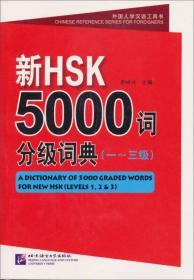 外国人学汉语工具书:新HSK5000词分级词典(一~三级)(含1MP3)