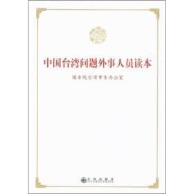 中国台湾问题外事人员读本