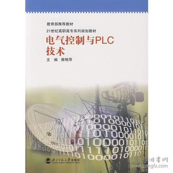 电气控制与PLC技术/21世纪高职高专系列规划教材