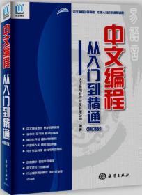 中文编程·从入门到精通(第2版)  9787502797904
