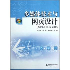 多媒体技术与网页设计(Adobe CS5环境)