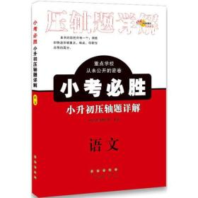 小考必胜小升初压轴题详解语文 数学 英语 全3册 68所名校图书