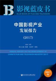中国影视产业发展报告(2017)
