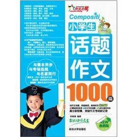 小学生话题作文1000篇(热销版)