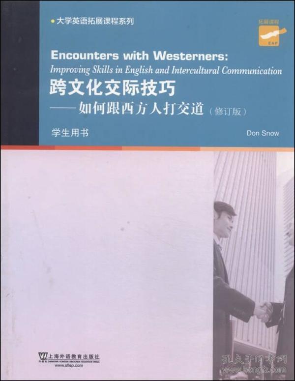 大学英语拓展课程系列·跨文化交际技巧:如何跟西方人打交道(学生用书 修订版)