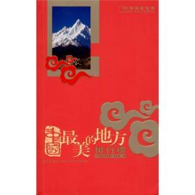 中国最美的地方:排行榜(袖珍简体中文版)