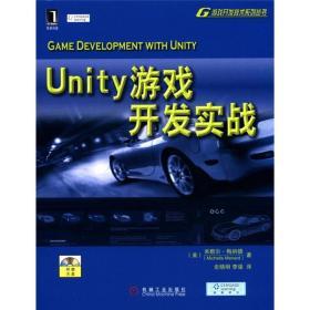 【二手包邮】Unity游戏开发实战 李强 机械工业出版社