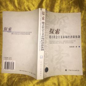 探索:建立社会主义市场经济新体制
