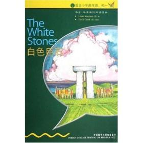 白色巨石 (适合小学高年级.初一)