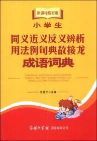小学生同义近义反义辨析用法例句典故接龙成语词典(新课标教材版)