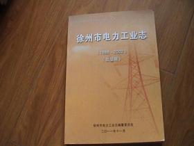 徐州市电力工业志 1988—2002