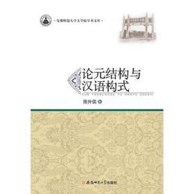 安徽师范大学文学院学术文库:论元结构与汉语构式