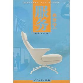 """酒店服务管理专业""""十一五""""规划系列教材:服务心理学(修订本)"""