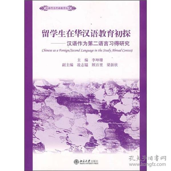 汉语作为外语教学丛书:留学生在华汉语教育初探:汉语作为第二语