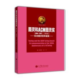 图灵和ACM图灵奖(第4版)——纪念图灵百年诞辰 吴鹤龄 等 高
