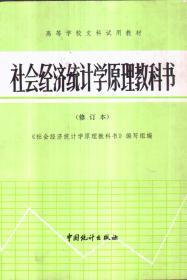 社会经济统计学原理教科书(修订本)