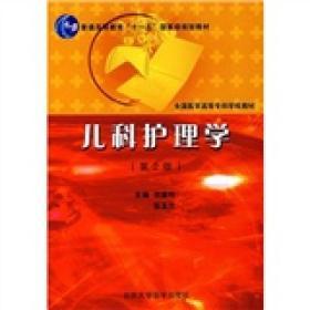 儿科护理学第二2版洪黛玲张玉兰北京大学医学出版社9787811163162