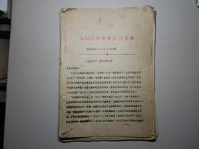 文革材料:黑龙江省亚布力林业局革命委员会文件 《1973年秋收分配方案》4页(附 1974年明细账一册10页;粮票账两册25页)