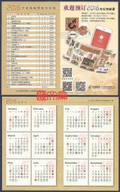 邮票日历卡、2016年纪特邮票发行计划、第三轮生肖邮票丙申年猴票登场,阴阳历对照年历卡