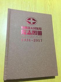 陕西省人民医院 院志图册《1931—2017》【详情看图——实物拍摄】