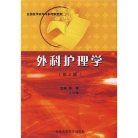 外科护理学(第2版)/全国医学高等专科学校教材
