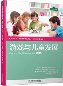 培生书系·学前教育精品译丛 游戏与儿童发展(原书第4版)