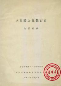 【复印件】下花园之北魏石窟-1940年版-