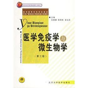 医学免疫学与微生物学第三3版白惠卿陈育民安云庆北京大学医学出版社9787810718257