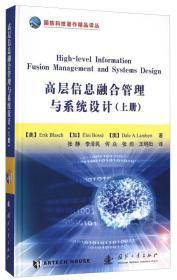 高层信息融合管理与系统设计
