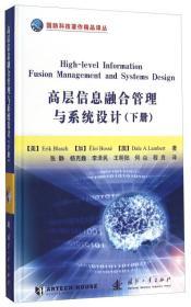 高层信息融合管理与系统设计(下)(精)