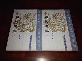 中国古典名著译注丛书:礼记译解(上、下全二册)