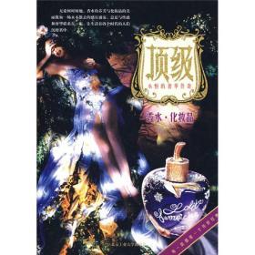 【包邮】香水.化妆品-顶级永恒的奢华传奇