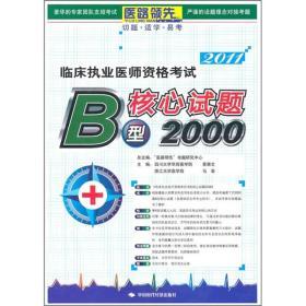 2011临床执业医师资格考试B型核心试题2000