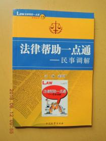 民事调解(法律帮助一点通)