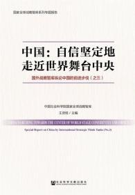 中国:自信坚定地走近世界舞台中央