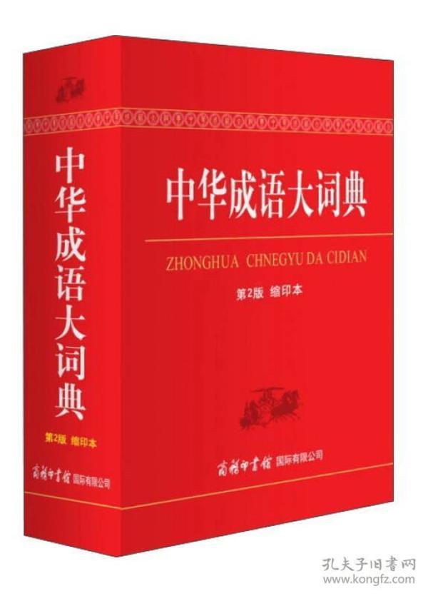中华成语大词典(第2版)(缩印本)