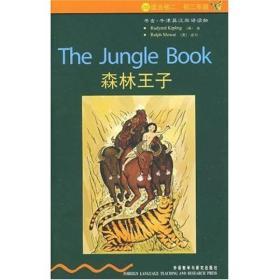 森林王子(2级适合初2初3)/书虫牛津英汉双语读物